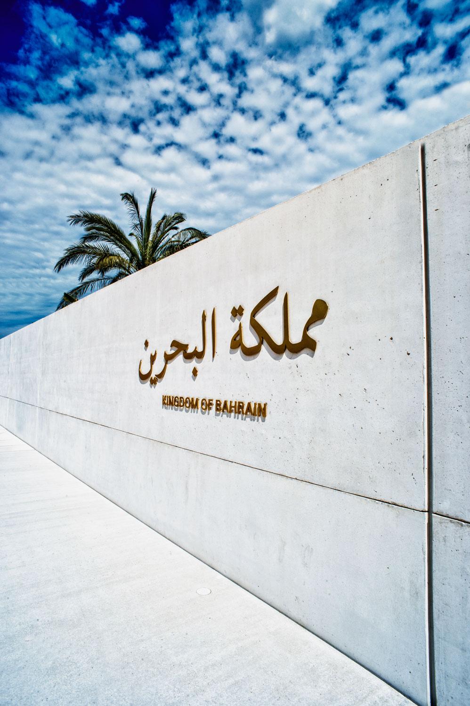 expo 2015-studiogabriotomelleri-Padiglione Bahrain